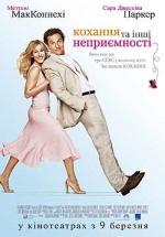 Фильм Любовь и прочие неприятности - Постеры