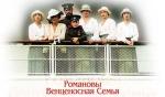 Фильм Романовы: венценосная семья
