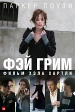 Фильм Фэй Грим