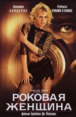 Фільм Фатальна жінка - Постери
