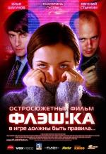 """Фильм """"Флэшка"""""""