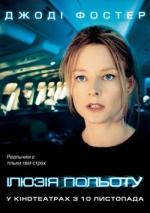 Фільм Ілюзія польоту - Постери