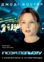 Фільм - Ілюзія польоту