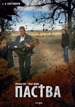 Фильм Паства