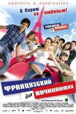 Фильм Французский для начинающих - Постеры