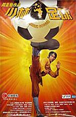 Фильм Убойный футбол Шао-Линь