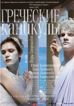 Фільм Грецькі канікули - Постери