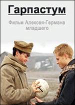 Фільм Гарпастум - Постери