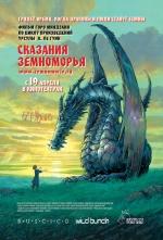Фильм Сказанья Земноморья