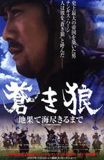 Фильм Чингиз-Хан
