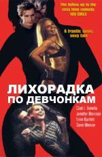 Фильм Лихорадка по девчонкам - Постеры