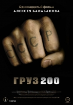 Фильм Груз 200