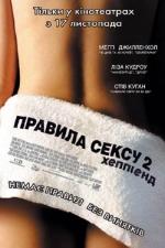 Фільм Правила сексу 2: Хеппі Енд