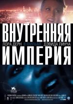 Фильм Внутрення империя