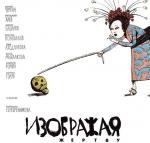 Фильм Изображая жертву - Постеры