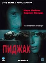 Фільм Піджак - Постери