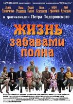 Фильм Жизнь забавами полна - Постеры