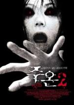 """Фільм """"Прокляття 2"""""""