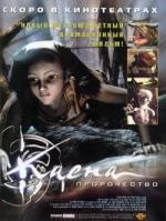 Фильм Каена: Пророчество - Постеры
