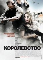 Фильм Королевство