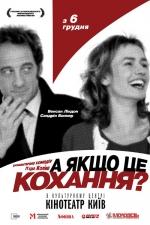 Фильм А вдруг это любовь
