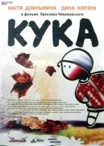 Фильм Кука