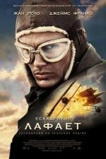 Фильм Эскадрилья Лафайет