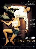 Фильм Последняя жизнь во вселенной