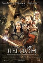Фільм Останній Легіон - Постери