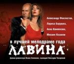 Фильм Лавина