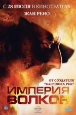 Фильм Империя волков - Постеры