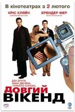 Фільм Довгий уїкенд - Постери