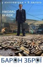 Фільм Збройний барон - Постери