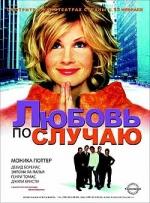 Фільм Любов при оказії - Постери