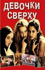 Фільм Дівчата зверху - Постери