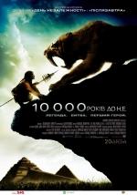 Фільм 10 000 років до нашої ери - Постери