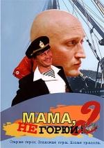 Фільм Мамо не горюй 2 - Постери