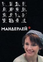 Фільм Мандерлей - Постери