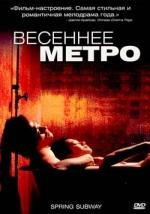Фильм Весеннее метро