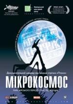 Фильм Микрокосмос