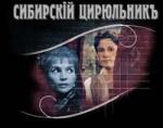 Фильм Сибирский цирюльник