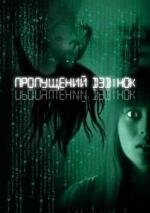 Фільм Один  пропущений дзвінок (1) - Постери