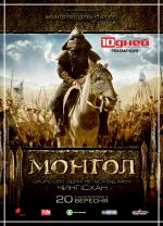 Фильм Монгол - Постеры
