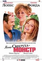 Фильм Если свекровь - монстр...