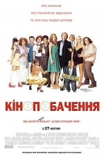 Фильм Киносвидание
