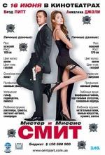 Постери: Бред Пітт у фільмі: «Містер і місіс Сміт»