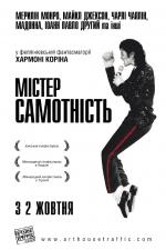 Фильм Мистер  Одиночество