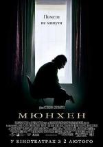 Фильм Мюнхен - Постеры