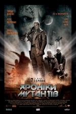 Фільм Хроніки мутантів