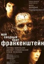 Фильм Мой сводный брат Франкенштейн